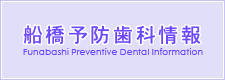 船橋予防歯科情報 Funabashi Preventive Dental Information